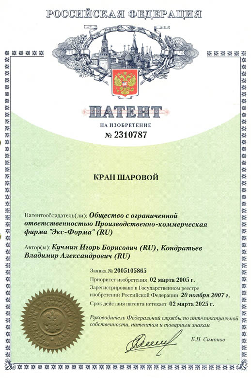 патент на краны гшк