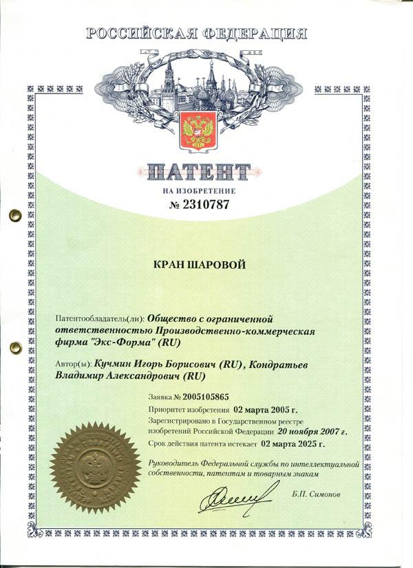 патент на шаровые краны