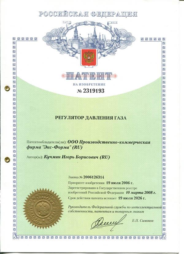 патент на рдп