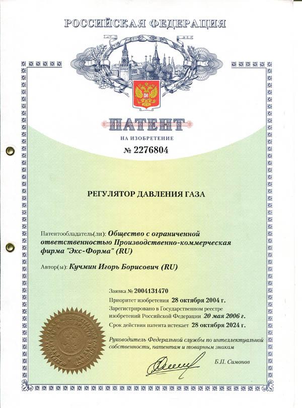 Патент на конструкцию регулятора РДК